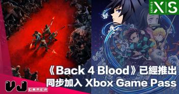 【PR】《Back 4 Blood》已經推出・同步加入 Xbox Game Pass