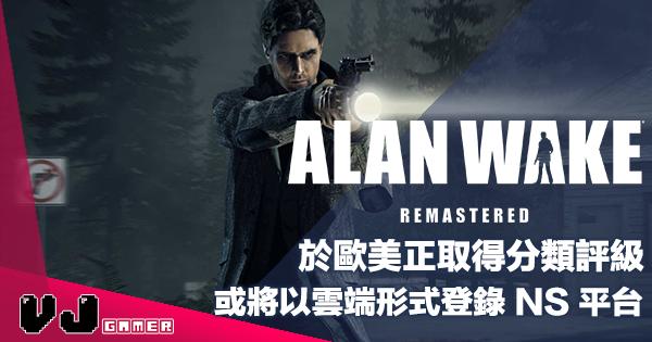 【遊戲新聞】《Alan Wake》於歐美正取得分類評級・或將以雲端形式登錄 NS 平台