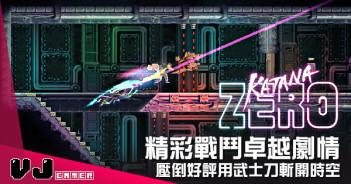 【遊戲介紹】精彩戰鬥卓越劇情 《Katana ZERO》壓倒好評用武士刀斬開時空