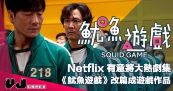 【遊戲新聞】Netflix 有意將大熱劇集《魷魚遊戲》改篇成遊戲作品