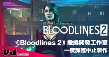 【遊戲新聞】《Vampire the Masquerade: Bloodlines 2》撤換開發工作室・一度瀕臨中止製作