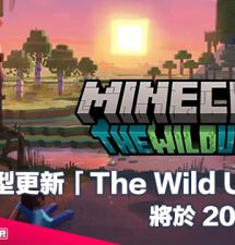【遊戲新聞】《Minecraft》大型更新「The Wild Update」將於 2022 年上架