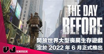 【遊戲新聞】開放世界大型喪屍生存遊戲 《The Day Before》定於 2022 年 6 月正式推出