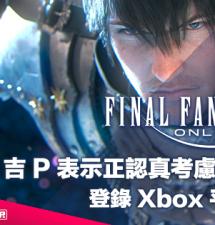 【遊戲新聞】吉 P 表示正認真考慮《FF14》登錄 Xbox 平台可能性
