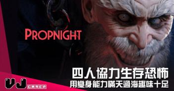 【遊戲介紹】四人協力生存恐怖 《Propnight》用變身能力瞞天過海趣味十足