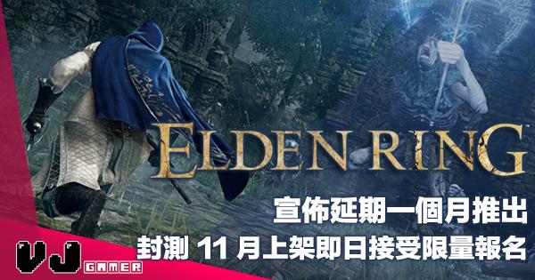 【遊戲新聞】《Elden Ring》宣佈延期一個月推出・封測 11 月上架即日接受限量報名