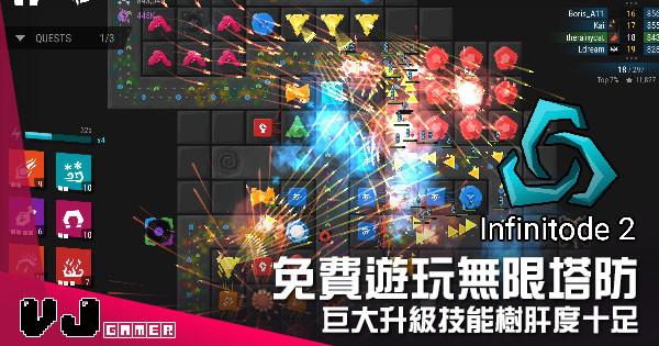 【遊戲介紹】免費遊玩無限塔防 《Infinitode 2》巨大升級技能樹肝度十足