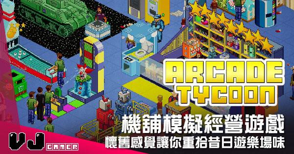 【遊戲介紹】機舖模擬經營遊戲 《Arcade Tycoon: Simulation》懷舊感覺讓你重拾昔日遊樂場味
